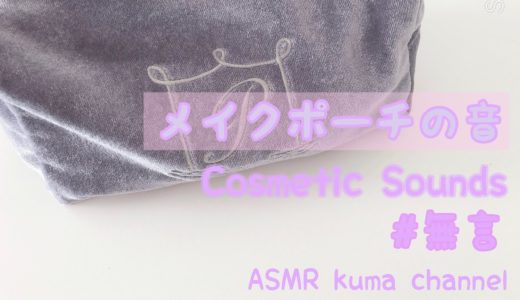 【ASMR】【無言】メイクポーチの音 Cosmetic Sounds【音フェチ】