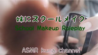 【ASMR】妹にスクールメイクアップロールプレイ School Makeup Roleplay【音フェチ】