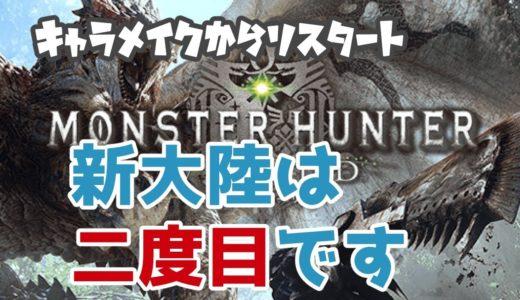 【Vtuber】二度目の新大陸でキャラメイクから【MonsterHunter:World】