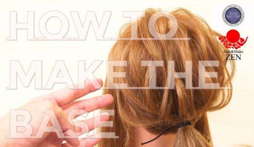 ルーズアレンジの引き出し基礎理論【ベースメイク解説!】how to create beautiful messy style ZEN hair arrange164