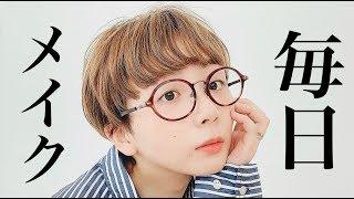 【毎日メイク】kinokoの毎日メイク【美容】
