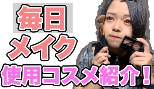 【毎日メイク】奥二重を綺麗な二重にする方法!使用コスメ紹介!!