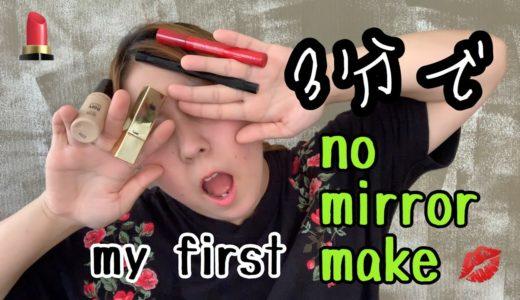 【NO MIRROR MAKE】3分でノーミラーメイク!