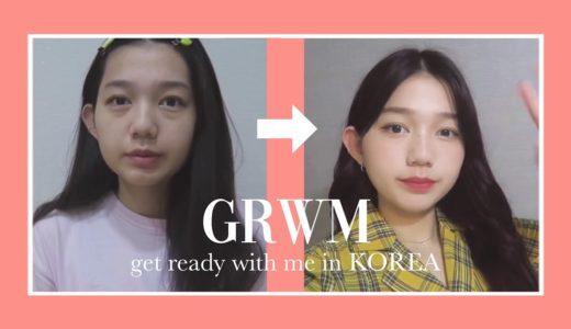 GRWM) 韓国でのんびりメイク♪
