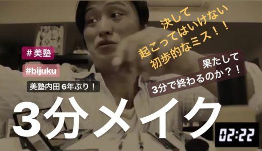 3分でフルメイクしました。(アクシデントあり)  美塾  内田裕士 (40歳 男性)