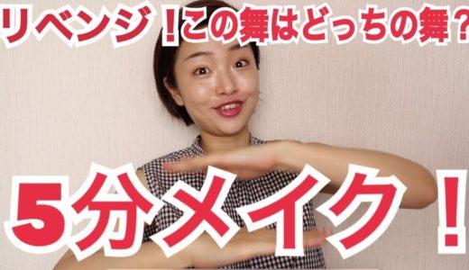 リベンジ【5分メイク】まさかの結果に!?