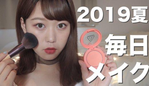 えなぴの毎日メイク ~2019夏ver~