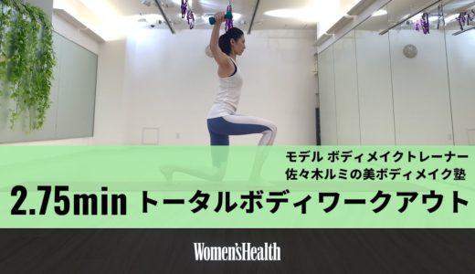 【Rumi's 美ボディーメイク塾】有酸素効果も! 全身を鍛えるトータルボディワークアウト