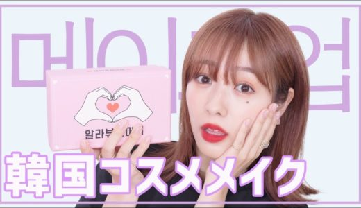 【プレゼントメイク】江野沢愛美ちゃんから韓国コスメを貰いました!!