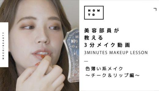美容部員が教える3分メイク動画 【色素薄い系メイク〜チーク&リップ編〜】