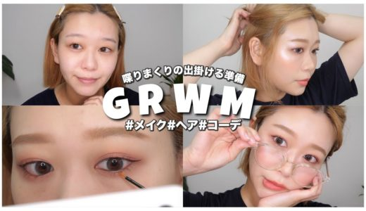 【GRWM】1人で喋りまくりの出掛ける準備!メイク/ヘア/コーデ Get ready with me! by 桃桃