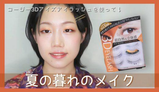 【一重】ひとえ向きのつけまつげを使って!夏か秋かわからんメイク。【3Dアイズアイラッシュ】warm brown makeup (monolid)