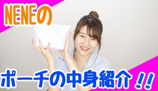 JKになったNENEのメイクポーチ大公開!!【ポーチの中身】