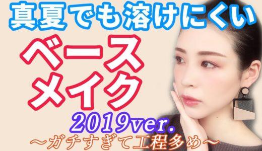 2019年真夏のベースメイクをご紹介☆崩れにくくなりました!!
