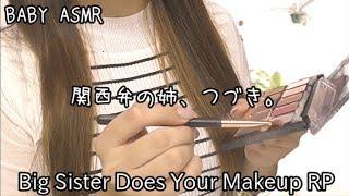 ASMR《続編》失恋した妹にイメチェンメイクする姉 ロールプレイ 💄Big Sister does Your Makeup RP