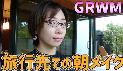 旅行先での朝のメイクを紹介します【北海道旅行GRWM】