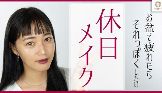 【休日メイク】UVケア重視!オフの日にぴったりのメイク法 阿島ゆめ【MimiTV】
