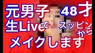 【閲覧注意】48才元男子の初の生メイクライブ!生ライブメイクチャレンジ‼️編集なしのスッピン公開にドキドキ。。。^^