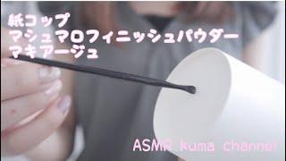 【ASMR】紙コップ/耳かき/キャンメイク/マキアージュ/爪でガリガリ【音フェチ】