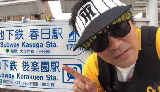 【阪神タイガースライブ】vs巨人メイク奇跡はじめてみよかーw