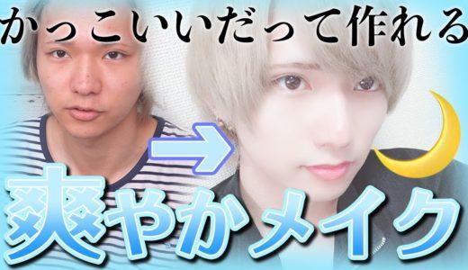 【メンズメイク】爽やかイケメンの夏メイク