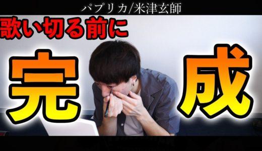 【米津玄師】パプリカ歌い切るまでに朝のメンズメイク終わらせろ!