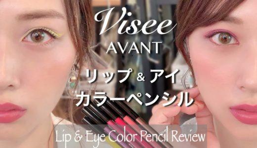 【8/21発売】ヴィセアヴァン新作⚡️リップにもアイメイクにも使えるマルチカラーペンシル💛💜めちゃめちゃ良かった👌‼︎/Lip & Eye Color Pencil Review!/yurika