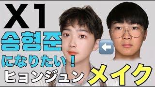【メイク】ヒョンジュンさんになりたい!!