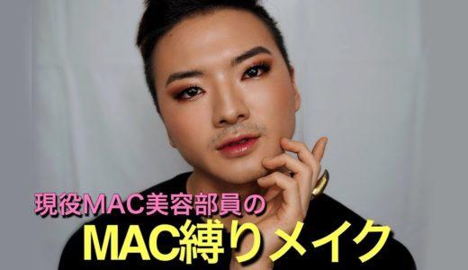 現役MAC美容部員のMAC縛りメイク