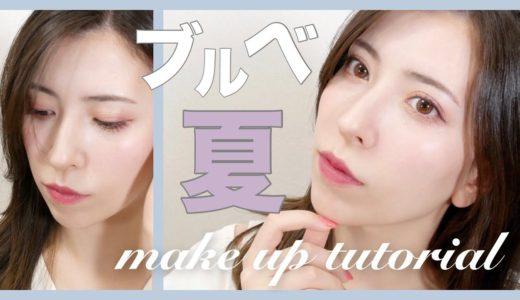 ブルベ夏カラー縛りでメイク♡ほぼプチプラコスメ✌️summer makeup tutorial【パーソナルカラー】