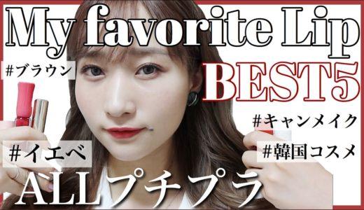 【プチプラ】イエベが選ぶ最近のお気に入りリップBEST5💄キャンメイクやセザンヌ、韓国コスメのオレンジ、ブラウン、赤リップ大集合❤️