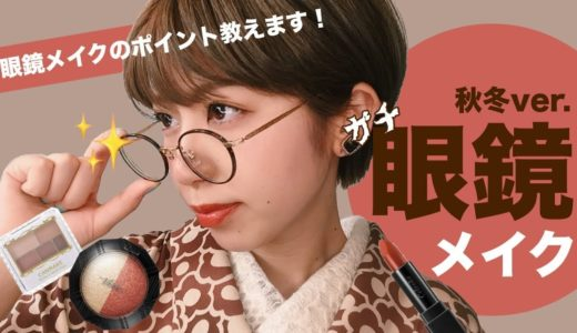【着物メイク】眼鏡でもナチュ盛り!レトロな茶フチ眼鏡にピッタリなテラコッタメイク【メガネメイク】