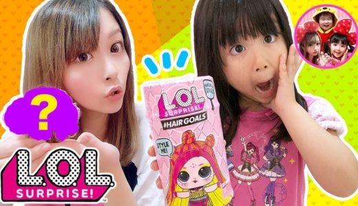 かのんちゃんがL.O.Lサプライズ ヘアーゴールズ メイクオーバーシリーズを開封したよ!どのお人形があたったかな? L.O.L.Surprise 水あそび お人形遊び