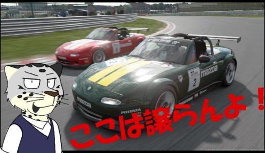 【GTsport】まさかの!?ロードスターワンメイクで。。。