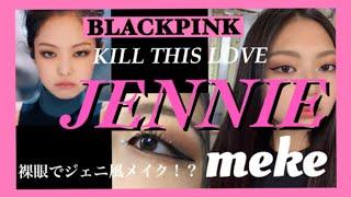 《make》JENNIE 【BLACKPINK】裸眼 でジェニちゃん風メイク ~KILL THIS LOVE~ 블랙핑크 제니 메이크업 ブラックピンク makeup
