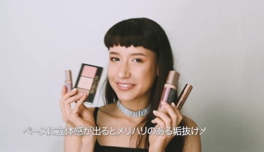 【Short ver.】小顔を演出するコントゥアリングメイク with MAKEUP REVOLUTION