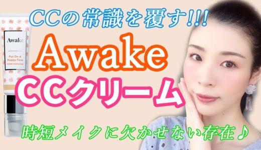 【時短メイク】Awake名品CCクリーム、CCの常識を覆すレベル!!!