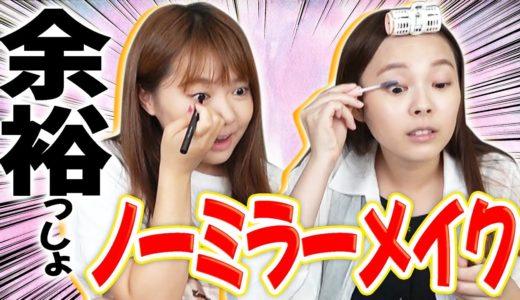 【最強】すっぴん大公開!鏡なしメイク対決!