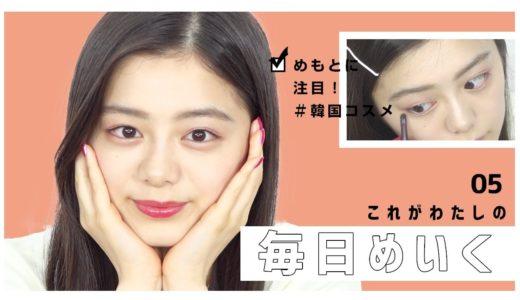 【毎日メイク】こんちゃんはこうやってできています〜Everyday Makeup〜