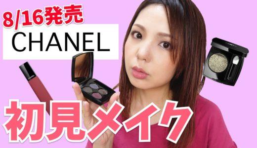 【8/16発売】CHANEL限定品スウォッチ&初見メイク!