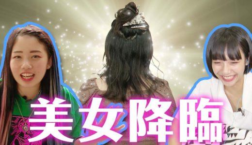 【ヘアメイク】ひかりんちょが現役JKに本気でメイクしてみた結果・・・可愛すぎた! すず/ゆな【超十代】