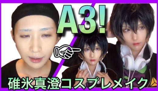 【A3!】碓井真澄のコスプレメイク【男装】