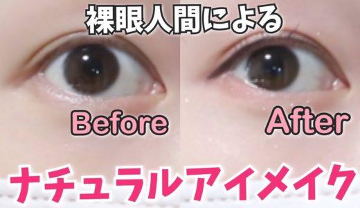 最近のアイメイクはこんな感じ〜アップで紹介👀ほぼプチプラeveryday eyemake