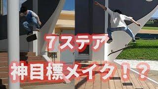 今年の目標メイク🔥【旭大先生】【スケボー】
