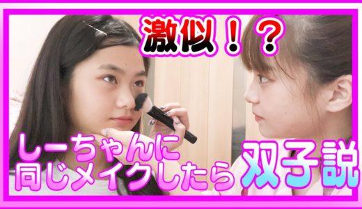 【検証】しーちゃんに同じメイクしたら双子説!!