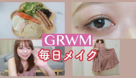 【GRWM】朝食→お気に入りの毎日メイク❤️大人っぽメイクを意識✨【make】