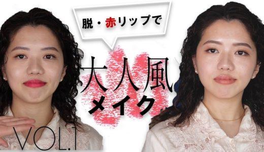 【お悩み解決】大人風メイクの作り方 vol.1【ゲストコーナー】