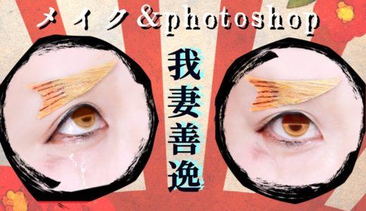 我妻善逸のコスプレメイクとPhotoshop【鬼滅】