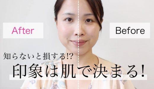 【上品印象】接客業メイク -ベースメイク編-