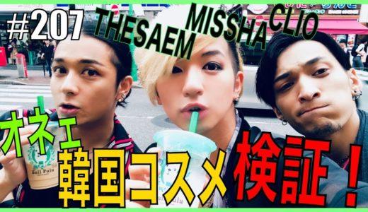 【メンズメイク】オネエが新大久保で買った韓国コスメを塗ったくる?! エンガブ #207【ゲイ】LGBT GAY